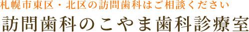 札幌市北区  出張費0円・全ての治療保険適用 訪問歯科相談センター